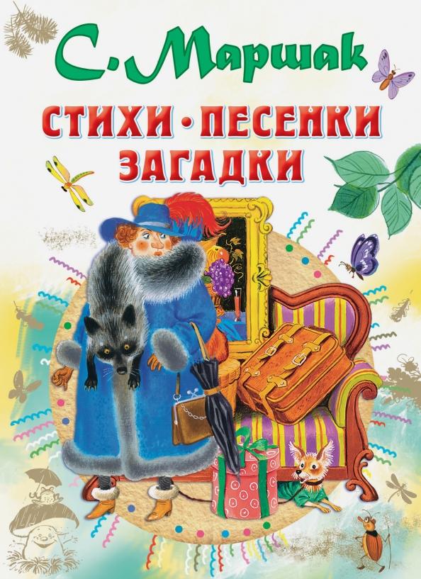 книги самуила маршака картинки